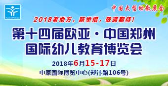 第十四届欧亚·中国郑州国际幼儿教育(春夏)博览会