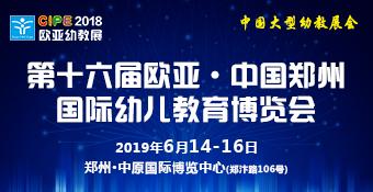 第十六届欧亚·中国郑州国际幼儿教育(春夏)博览会